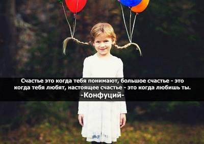 Короткие фразы о счастье